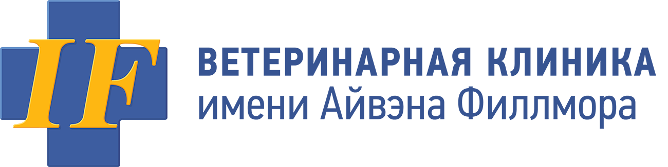 ВЕТЕРИНАРНАЯ КЛИНИКА ИМЕНИ АЙВЭНА ФИЛЛМОРА